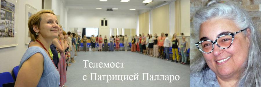 Телемост. «Танец или движение? Два взгляда на природу ТДТ. Противостояние, сотрудничество, перспективы».